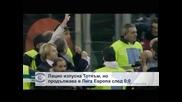 """""""Лацио"""" изпусна """"Тотнъм"""", но продължава в Лига Европа след 0:0"""