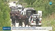 Полицаите предотвратили със стрелба заложническа криза при залавянето на беглеца