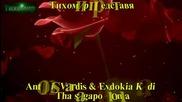 Giannis Vardis i Evdokia Kadi - Tha sagapo aionia Ще те обичам вечно