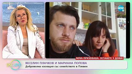 """""""На кафе"""" с Веселин плачков и Мариана Попова (06.04.2020)"""