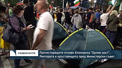 """Протестиращите отново блокориха """"Орлов мост"""", Ректората и кръстовището пред Министерски съвет"""
