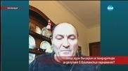 Защо на българин депутатско кресло във Великобритания?