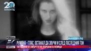 Новините на Евроком - Румяна - глас, останал да звучи и след последния тон