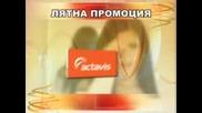 Реклама На актавис С Анелия