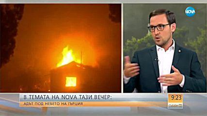 В Темата на NOVA очаквайте: Адът под небето на Гърция