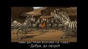 Щурият Мадагаскар-madly Madagascar + бг суб
