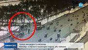 Автобус нахлу в подлез в Москва, загинаха петима