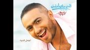 Tamer Hosny - Agmal Hedeya
