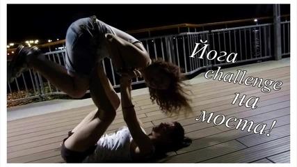 Йога challenge на моста! (Морски преживявания 2) - Част 1