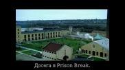 Бягство от затвора - сезон 1 епизод 8