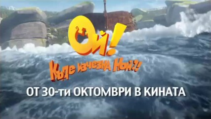 Ой, къде изчезна Ной! - Ненчо Балабанов