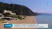 Гърция отваря за ваксинирани и отрицателни за COVID-19 туристи