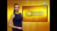 Вип Новини (16.04.2013 г.)