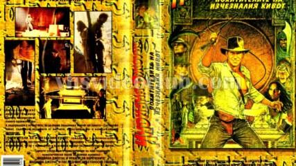Индиана Джоунс и похитителите на изчезналия кивот (синхронен дублаж по NOVA на 04.07.2020) (запис)