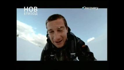 Беър Грилс: Бягство От Ада: Cняг Сезон 1 Епизод 2 2013 ( Бг Аудио )