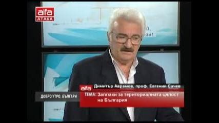 Добро утро, българи! - Димитър Аврамов, Евгени Сачев - Заплаха за териториалната цялост на България.