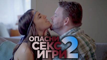 ОПАСНИ СЕКС ИГРИ - ЕПИЗОД 2, СЕЗОН 2