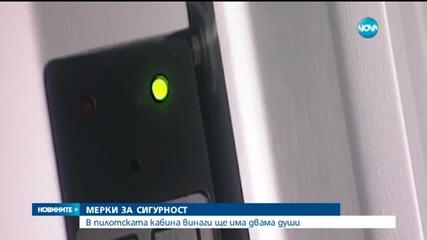 Нови мерки за сигурност по време на полет