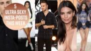 Това ли е най-секси седмицата за звездите в Инстаграм?