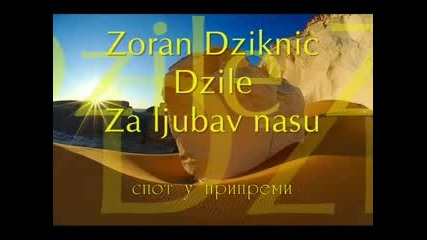 Zoran Dziknic - Dzile - Za ljubav nasu
