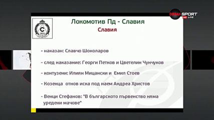 Преди Локомотив Пд - Славия