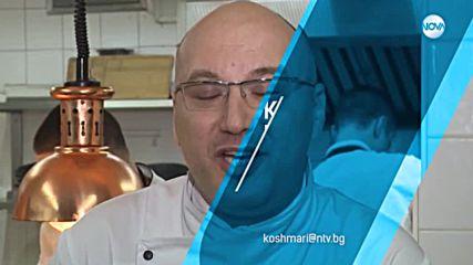 """Запиши се за участие в новия сезон на """"Кошмари в кухнята"""""""