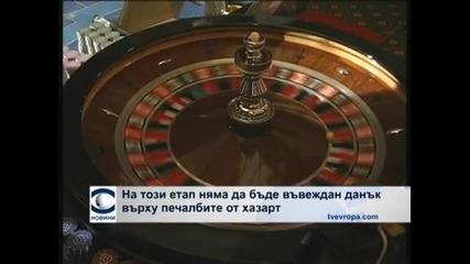 На този етап няма да бъде въвеждан данък върху печалбите от хазарт
