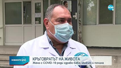 Жена с COVID-19 роди здраво бебе, бащата почина от вируса