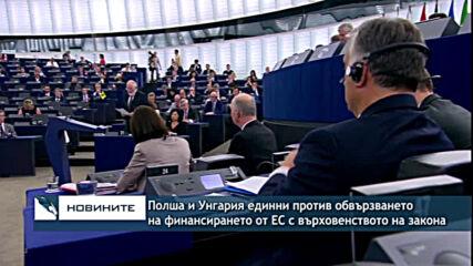Полша и Унгария продължават да блокират приемането на общия европейски бюджет