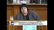 Парламентът отхвърли ветото на президента върху Изборния кодекс