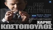2016 Xaris Kostopoulos - Pos na se kseperaso - New 2016