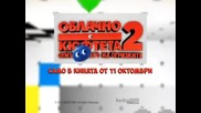 Cartoon Network – Облачно с кюфтета 2 – спонсорска реклама