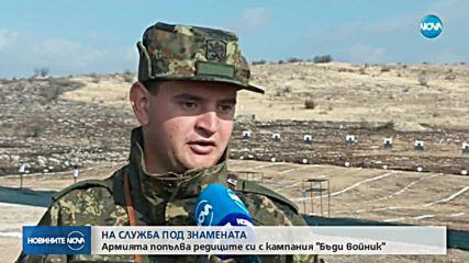 """Армията попълва редиците си с кампания """"Бъди войник"""""""