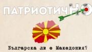 Азбуката ни е македонска ? А българска ли е Македония ?