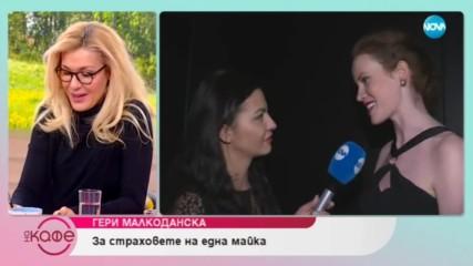 Гери Малкоданска: ''Аз съм доста крайна майка и се старая да съм постоянно около детето''