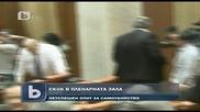 скок в пленарната зала