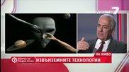 Клонирането e извънземна технология