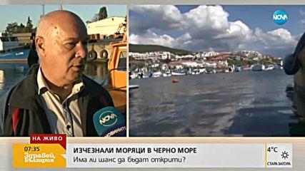 Продължава издирването на изчезналите моряци в Черно море