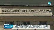 Депутатите обсъждат идеята за мораториум върху решенията на Министерския съвет