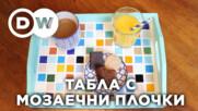 Табла с мозаечни плочки - достъпно произведение на изкуството