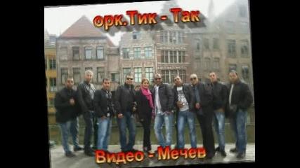 Ork.tik - Tak - Kainana - Originalno Ot Mechev - 2012