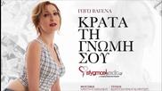 Гръцко 2013 Krata Ti Gnomi Sou - Gogo Vagena _ New Official Single 2013