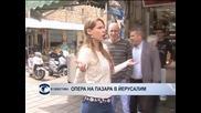 Опера на пазара в Йерусалим