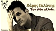 Xaris Galanis- Tin eida allios _ New Song