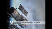 Сателит ще се разбие на Земята този уикенд