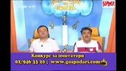 Конкуркс за Имитатори в Господари на ефира 06.06.08 High Quality