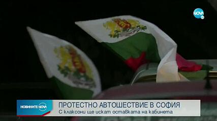 ПРОТЕСТНО АВТОШЕСТВИЕ В СОФИЯ: С клаксони ще искат оставката на кабинета