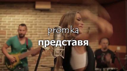 2013 Oригинала на Таня Боева - Само ти - Амарилис - Заповеди