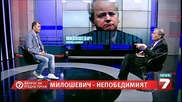 Слободан Милошевич - Въпрос на гледна точка