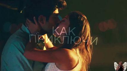 Познавам ли я || Kemal & Nihan || Kara Sevda